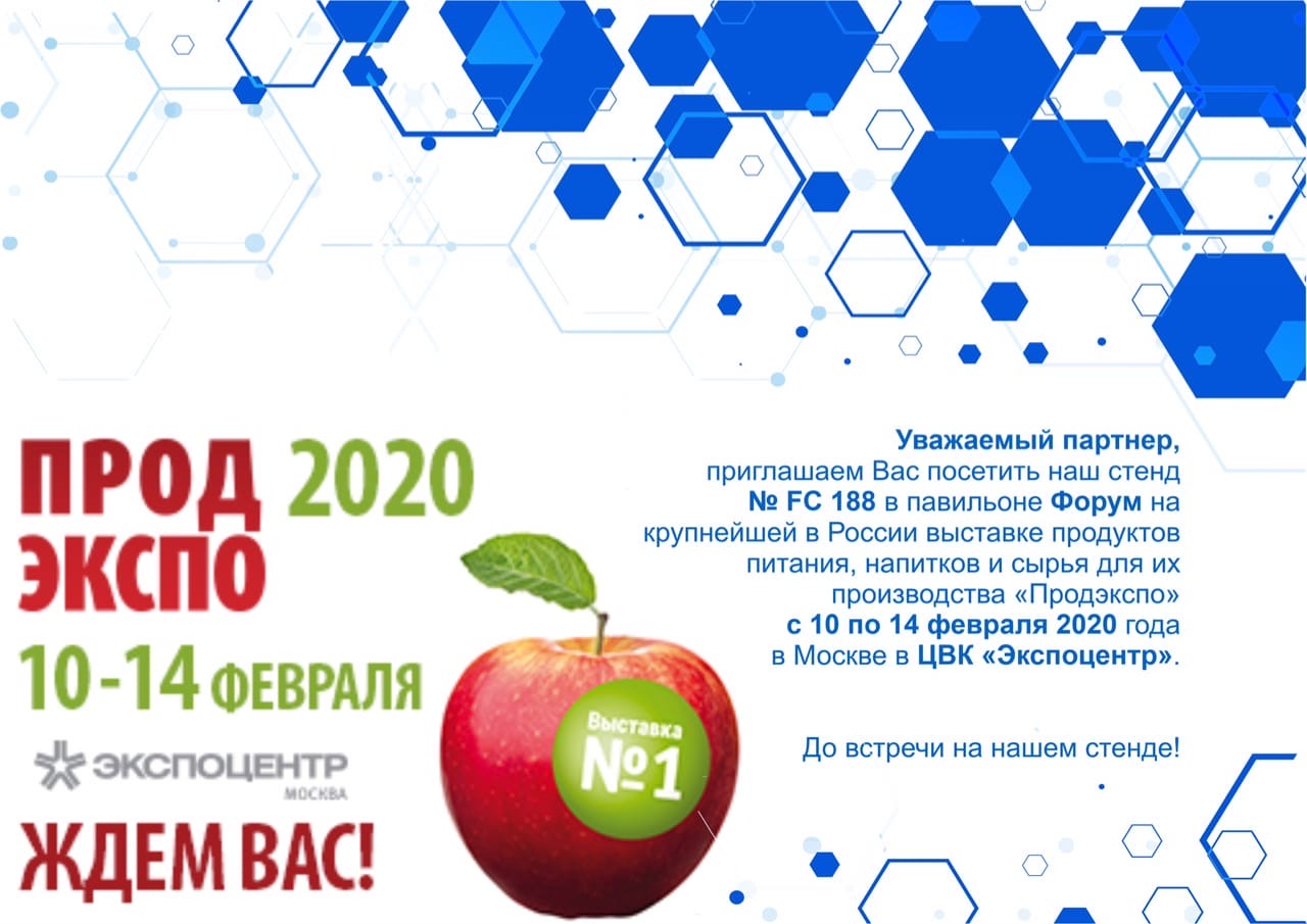 Продэкспо2020